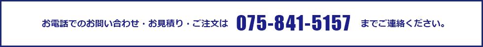075-841-5157
