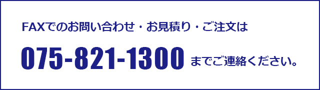 075-821-1300
